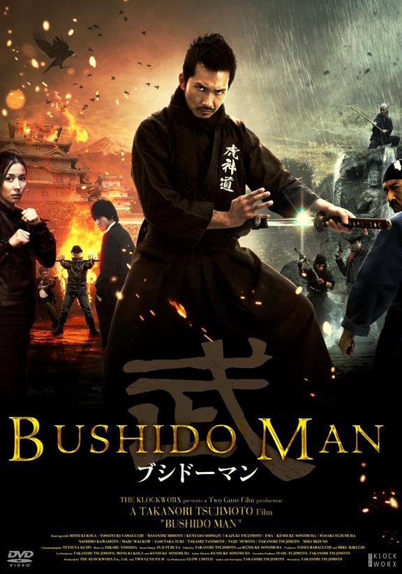 bushidoman